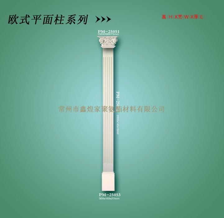pu建材——欧式平面柱系列PM-25051  PM-25052  PM-25053