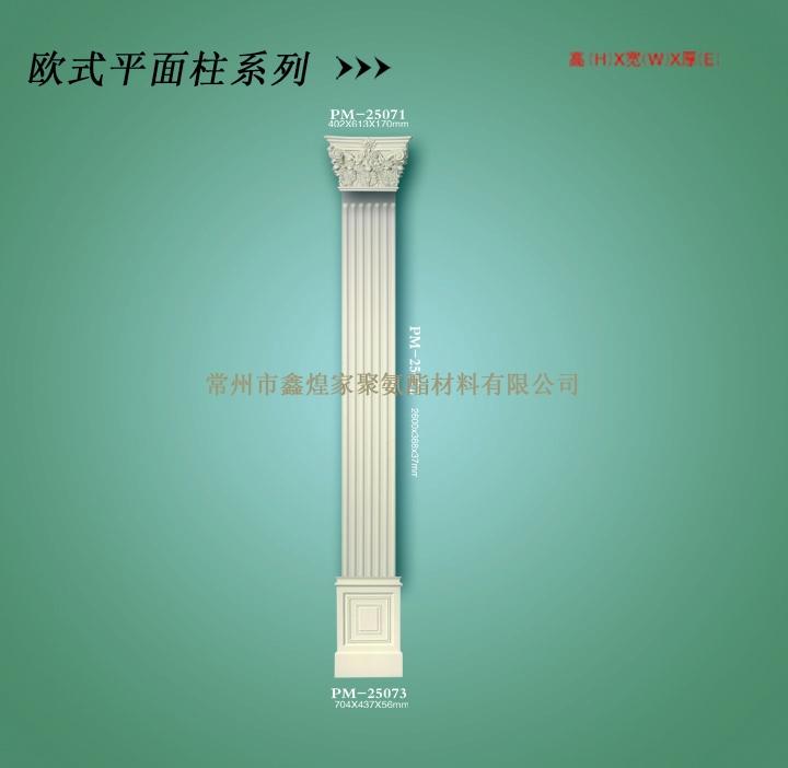 pu建材——欧式平面柱系列PM-25071  PM-25072  PM-25073