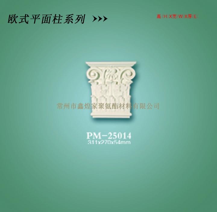 pu建材——欧式平面柱系列PM-25014