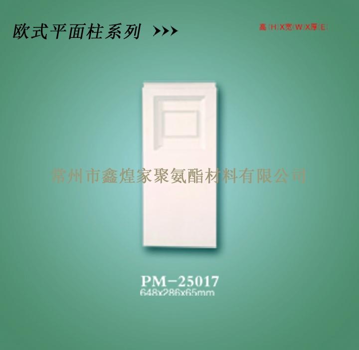 pu建材——欧式平面柱系列PM-25017