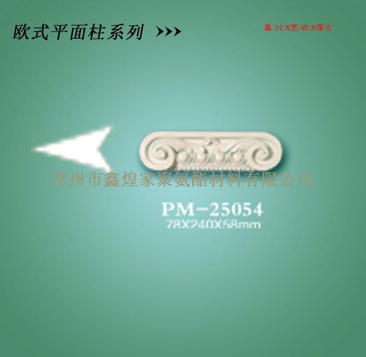 pu建材——欧式平面柱系列PM-25054