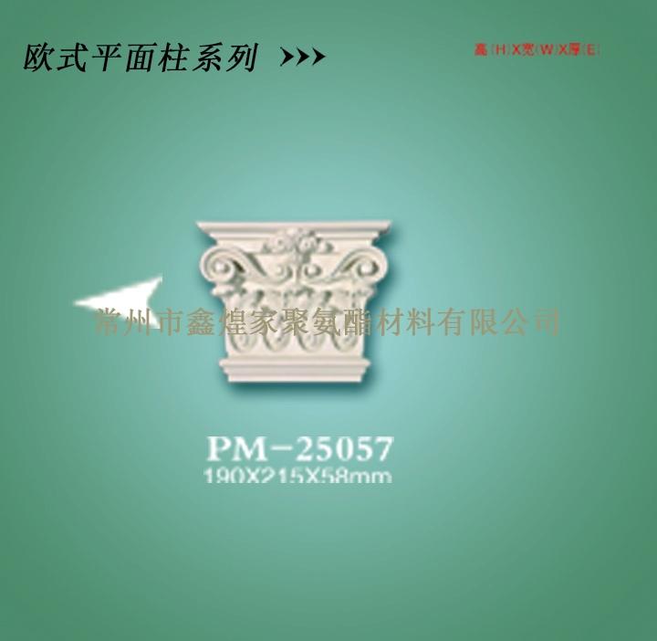 pu建材——欧式平面柱系列PM-25057