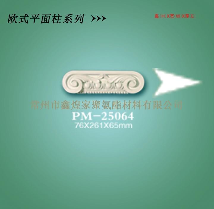 pu建材——欧式平面柱系列PM-25064
