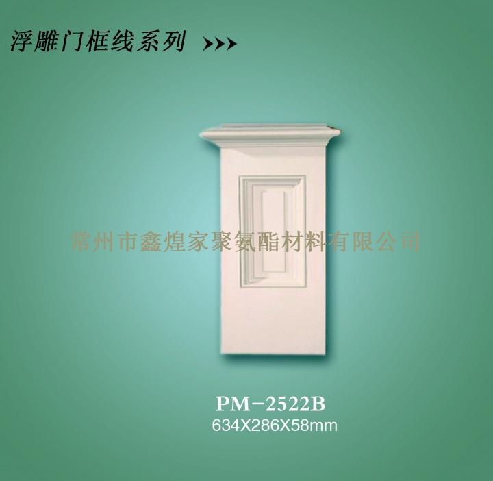 pu建材——浮雕门框线系列PM-2522B