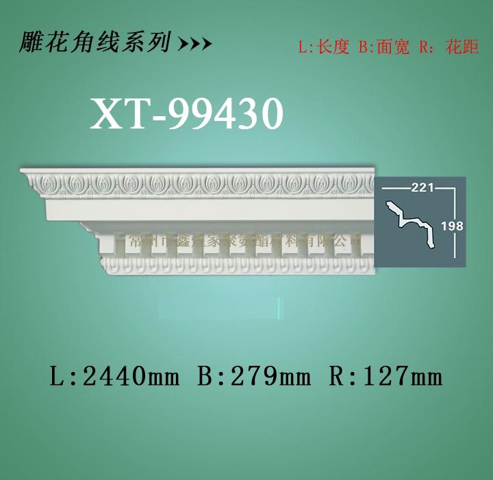 pu线条——pu雕花角线系列XT-99430