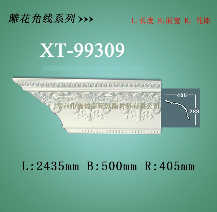 pu线条——pu雕花角线系列XT-99309