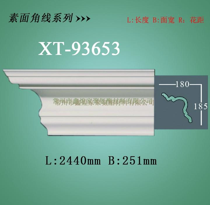 pu线条——pu素面角线系列XT-93653