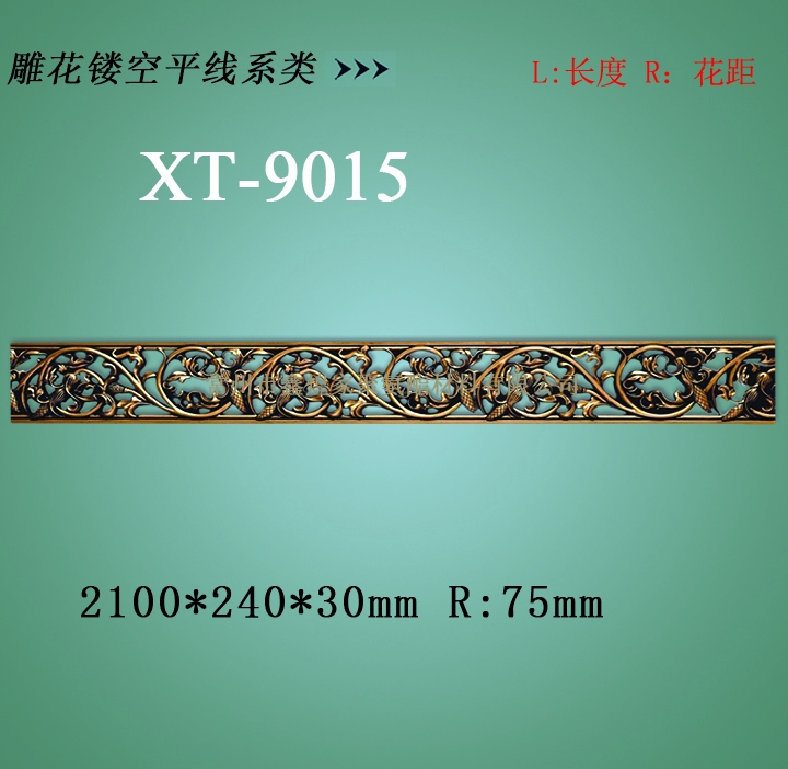 pu线条——pu雕花镂空平线系列XT-9015仿古铜