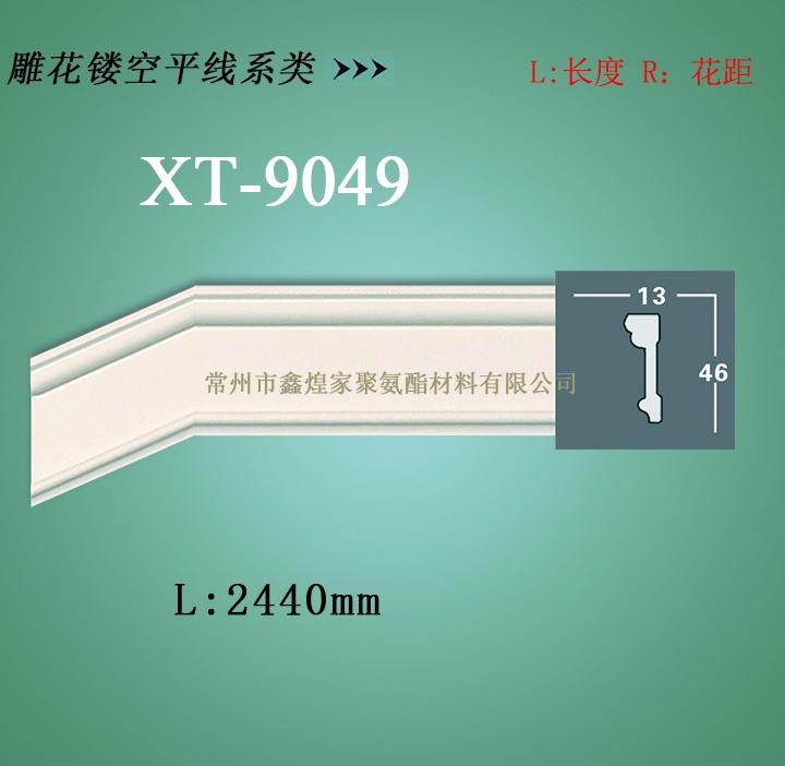 pu线条——pu雕花镂空平线系列XT-9049