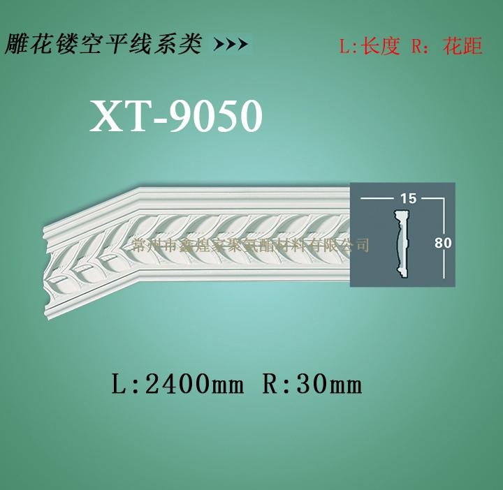 pu线条——pu雕花镂空平线系列XT-9050
