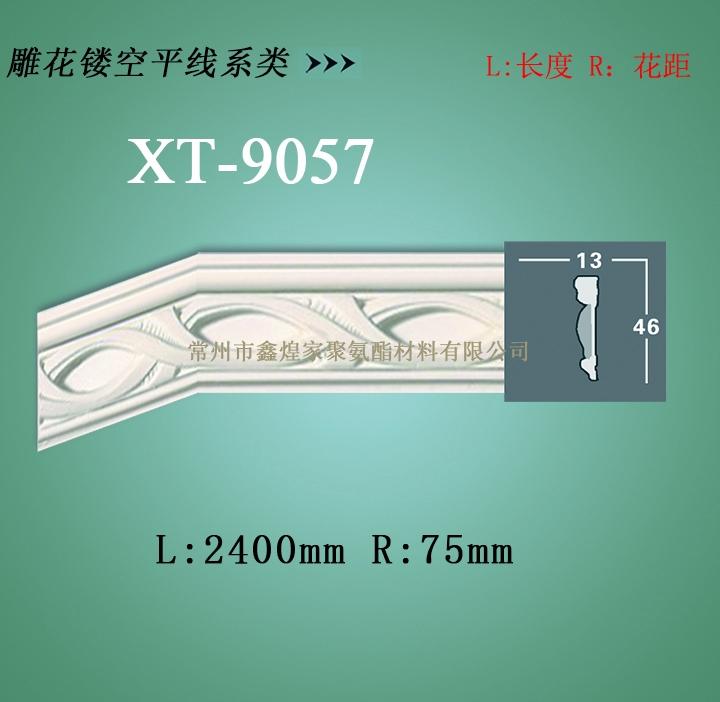 pu线条——pu雕花镂空平线系列XT-9057